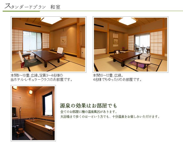 スタンダードプラン 和室/客室、室内風呂