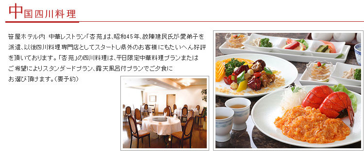 中華料理「杏苑」