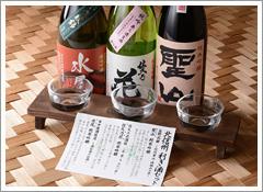 「信州の純米酒」利き酒セット