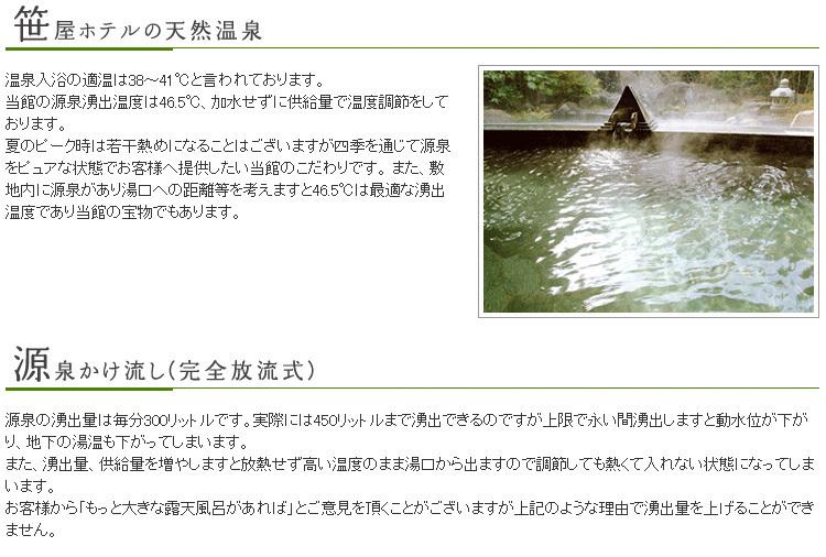 笹屋ホテルの天然温泉・源泉かけ流し(完全放流式)
