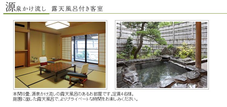 源泉かけ流し 露天風呂付き客室/客室、露天風呂