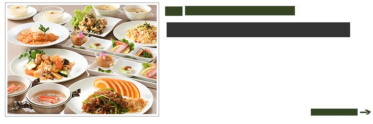 平日限定 中国四川料理プラン